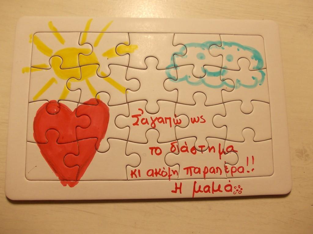 puzzle mama