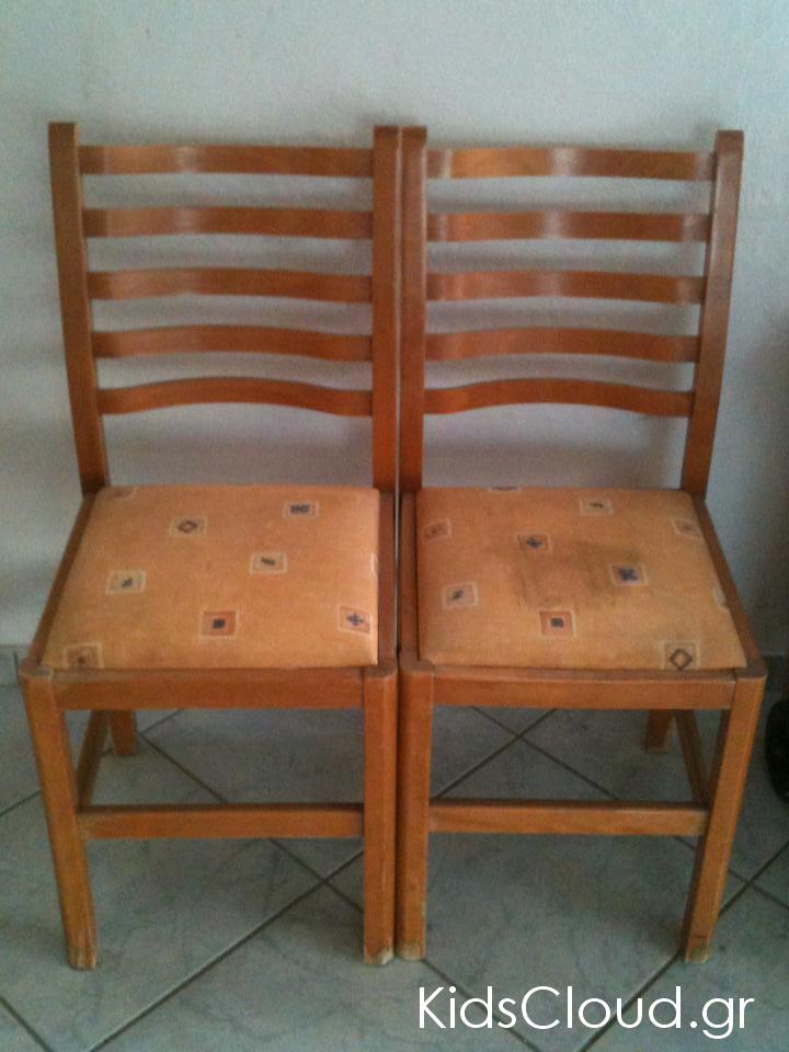 καρέκλες πριν