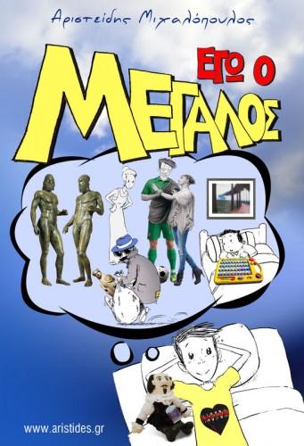 megalos_el-341x500
