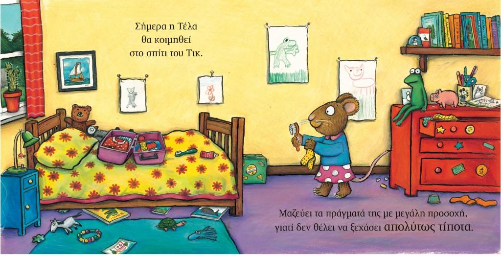 Τικ και Τέλα Ο βατραχάκος 1