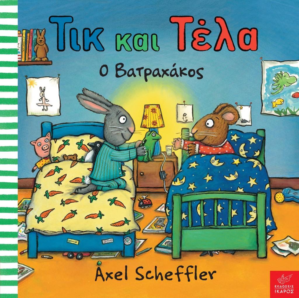 Τικ και Τέλα ο βατραχός