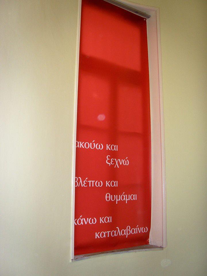 ελληνικό παιδικό μουσείο 11