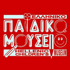 ελληνικό παιδικό μουσείο 111