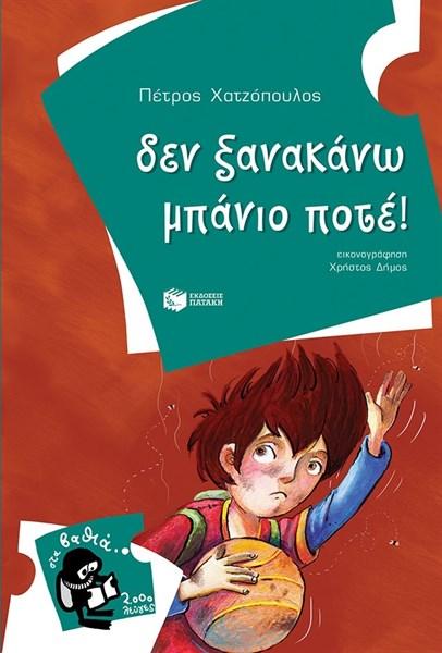 ΕΚΔΟΣΕΙΣ ΠΑΤΑΚΗ Archives - KidsCloud.gr 00a652aa0e8