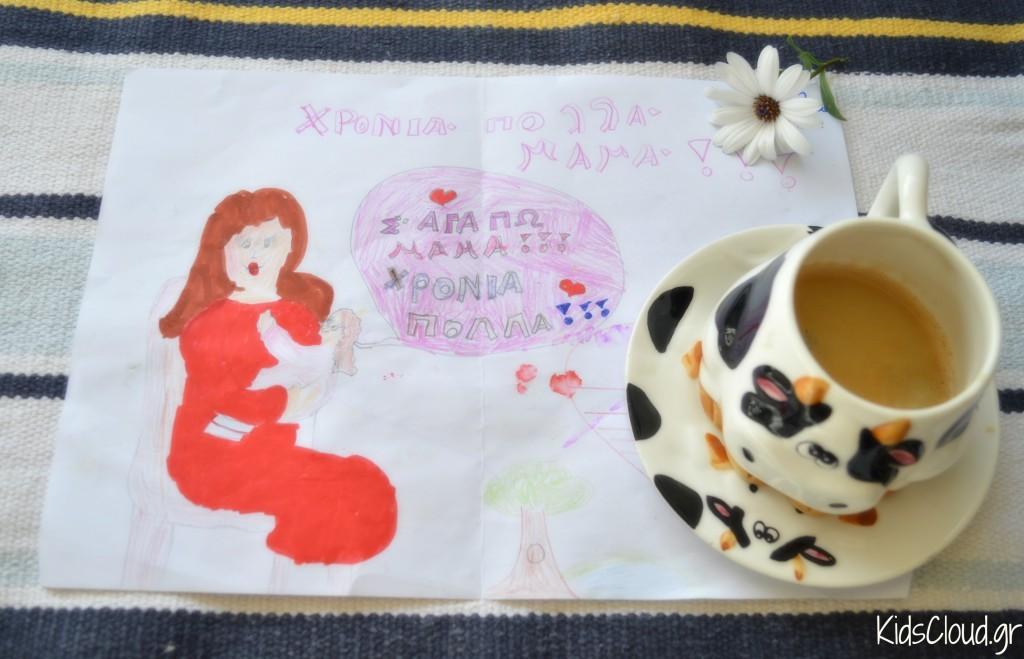 Ημέρα της Μητέρας5