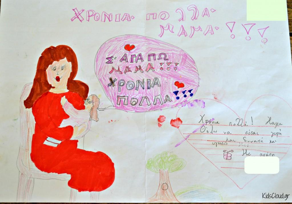 Hμέρα της Μητέρας 3