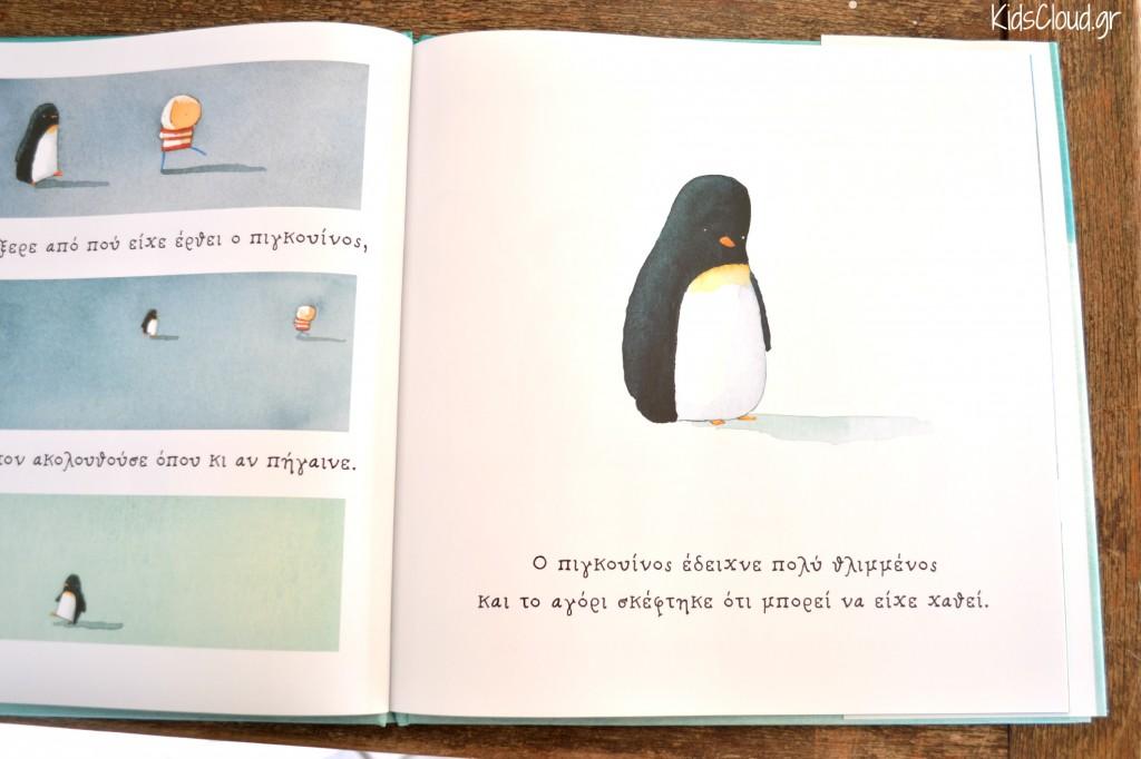 Πιγκουίνος χάθηκε, πιγκουίνος βρέθηκε 2