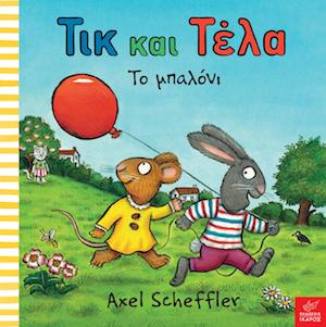 """Τικ και Τέλα """"Το μπαλόνι"""" -Εκδόσεις Ίκαρος"""