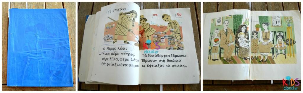 Αλφαβητάρι Collage