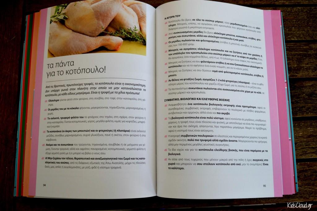 Βιβλίο συνταγών 3