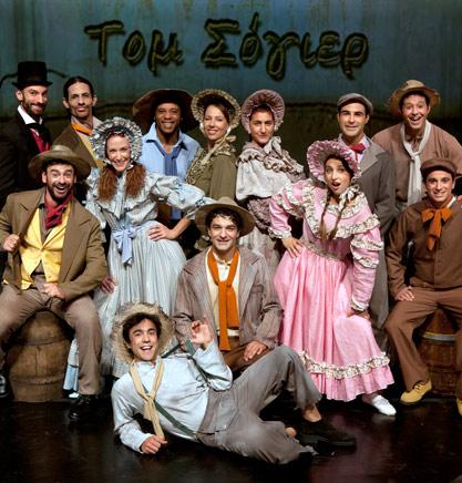 ΤΟΜ-ΣΟΓΙΕΡ Θέατρο2