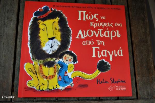 Πώς να κρύψεις ένα λιοντάρι 1