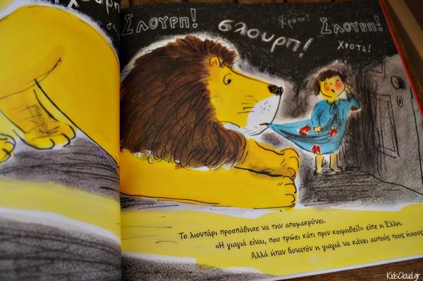 Πώς να κρύψεις ένα λιοντάρι 5