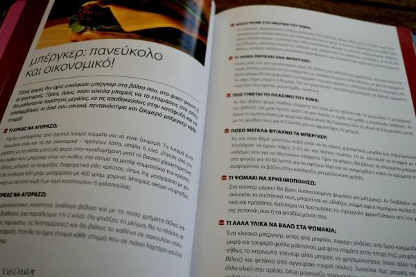 Βιβλίο συνταγών8