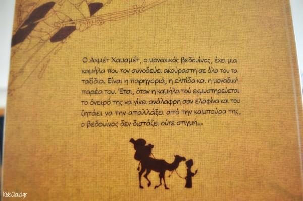 η θαυμαστή καμήλα 12