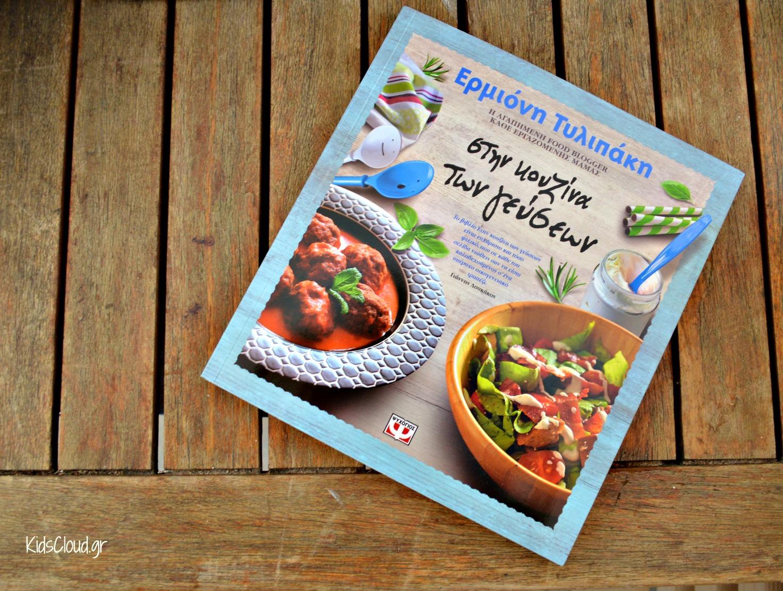 Ερμιόνη Τυλιπάκη-Στην κουζίνα των γεύσεων