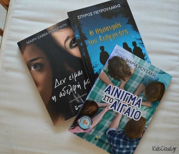 Βιβλία για διακοπές-Εκδόσεις Μίνωας