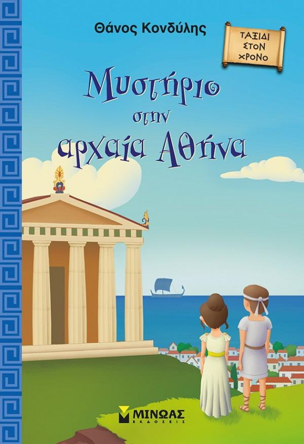 Mυστήριο στην Αρχαία Αθήνα