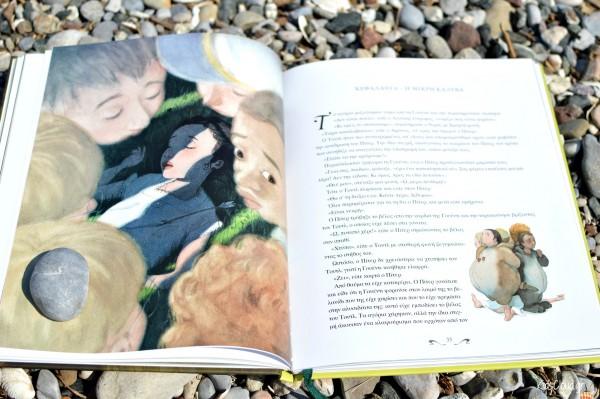Πίτερ Παν παιδικό βιβλίο