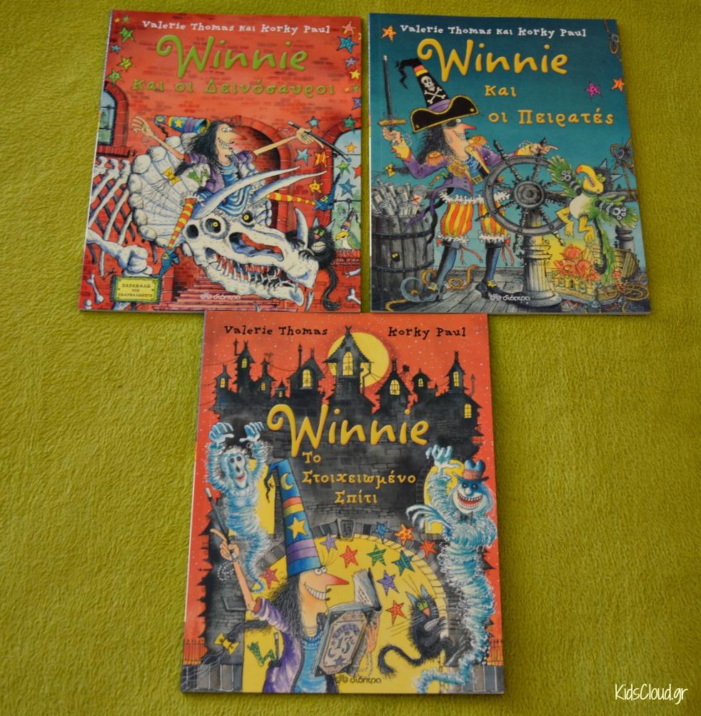 Winnie η μάγισσα