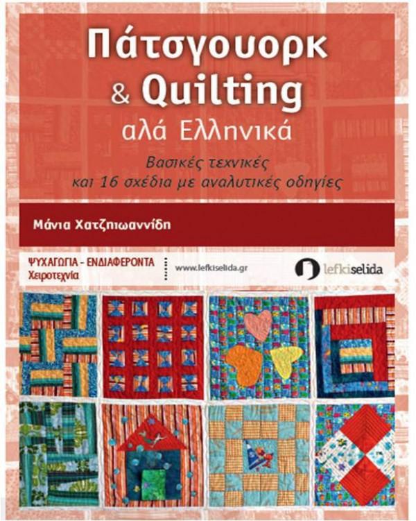 Πάτσγουορκ και Quilting