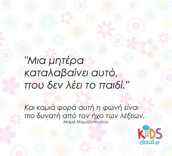 Quote KidsCloud