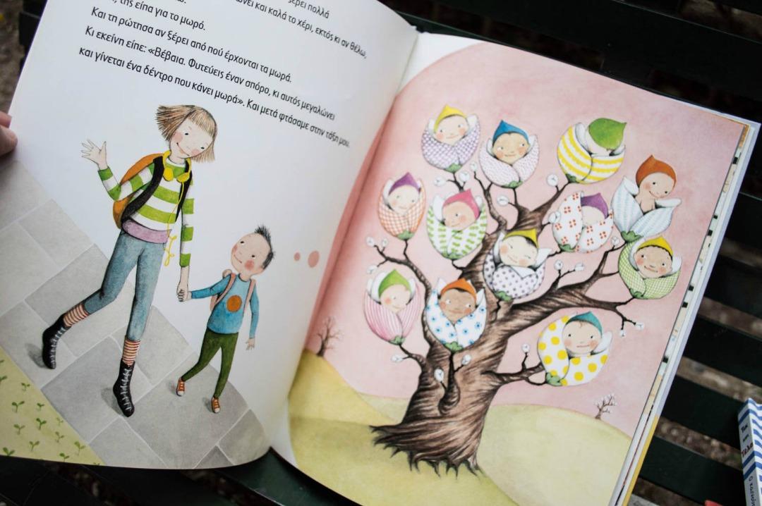 Το δέντρο που κάνει μωρά2