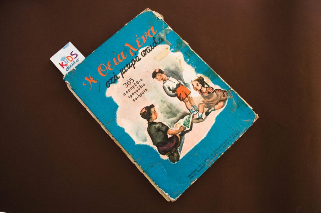 """Ειλικρινά δεν θυμάμαι σε ποιά ηλικία η δική μου θεία μου χάρισε το βιβλίο  """"Η θεία Λένα στα μικρά παιδιά"""" 365 παραμύθια c960cc8a4f5"""