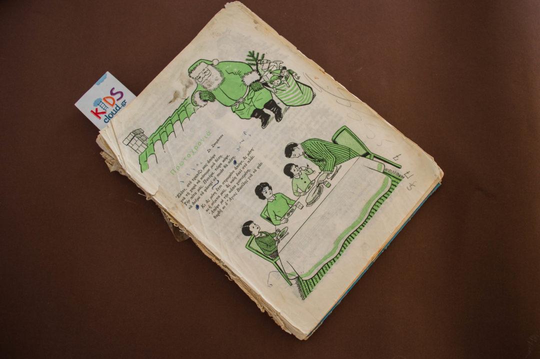 Κι αυτός είναι ο ευτυχισμένος σκοπός των παιδικών βιβλίων. d289f66d1a6