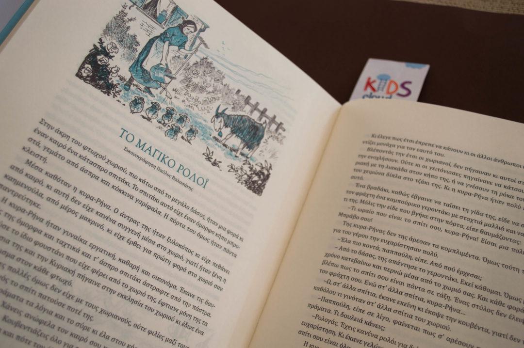 ... θείας Λένας. Μπορείτε να ξεφυλλίσετε τις πρώτες σελίδες του βιβλίου εδώ    Η Ώρα τουΠαιδιού 885c8104e09