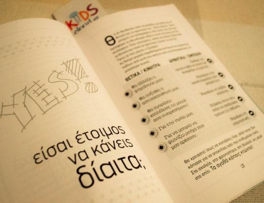 ΒΙΒΛΙΟ Archives - Page 2 of 5 - KidsCloud.gr a7c9b7eab6c